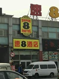 速八酒店酒店客服工作环境