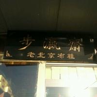 老北京布鞋工作环境