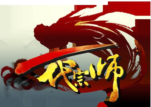 龙马游戏(北京开元龙马科技有限公司)是国内年轻的专业游戏研发运营商,主要从事网页游戏及移动端游戏的研发和运营。公司成立于2014年12月,位于北京中轴线以东奥体商圈,北邻元大都城垣遗址公园,注册资本100万元。旗下全资子公司,天津开元龙马科技有限公司成立于2015年6月,注册资本500万元。 龙马游戏的核心团队来自于人人游戏(人人网旗下游戏部门),由一群热爱游戏有梦想的小伙伴组成。自2007年推出全行业首款网页游戏《猫游记》、2008年推出行业首款MMORPG网页游戏《天书奇谈》至今,已拥有多年游戏研发运