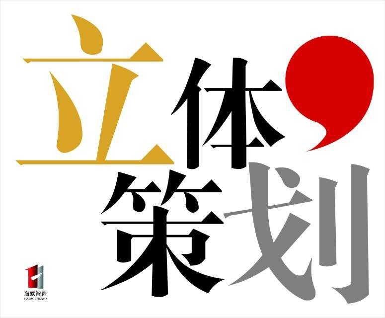 北京海默智造国际营销策划机构办公环境-20160219