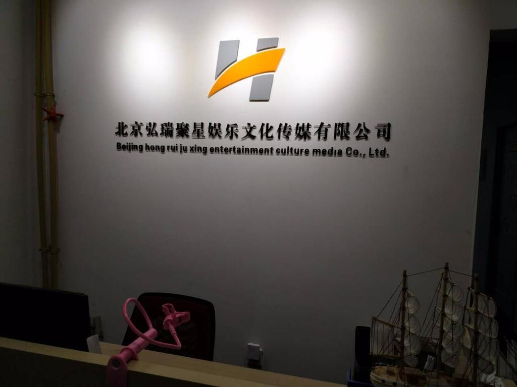 北京弘瑞聚星娱乐文化传媒有限公司