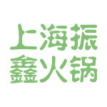 上海振鑫火锅logo