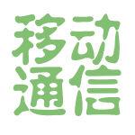 移动通信logo