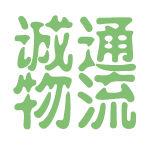 诚通物流logo