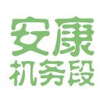 安康机务段logo