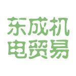 东成机电贸易logo图片