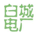 白城电厂logo