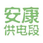 安康供电段logo