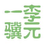 一李骥元logo