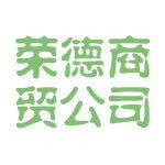 荣德商贸公司logo