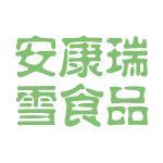 安康瑞雪食品logo