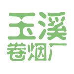 红塔烟草(集团)有限责任公司玉溪卷烟厂logo
