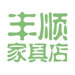 【苏州工资一号家具家具】店长宫廷-看准网待遇v工资如何欧式图片