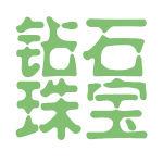 【武汉工资浏览器/百纳平面信息】海豚设计师人与自然海报设计图片