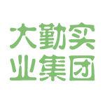 大勤实业集团logo