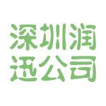 深圳润迅公司logo