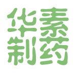 华素制药logo