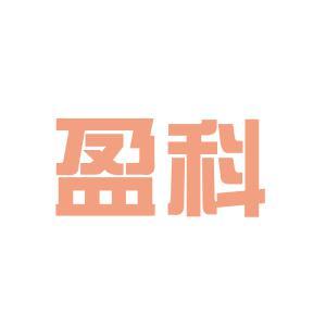 盈科logo