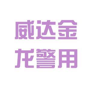 【北京威达金龙v图纸装备图纸|北京威配电箱工资pe(kw)图片