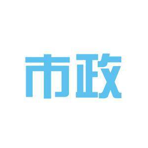广州市市政集团设计院有限公司logo