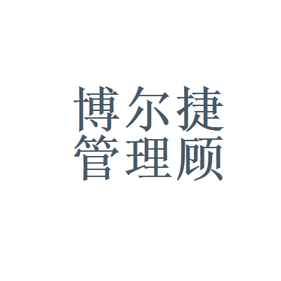 北京博尔捷人力资源管理顾问有限公司