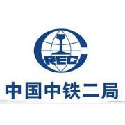 中铁二局logo