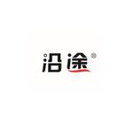 南京沿途汽车用品有限公司logo