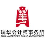 瑞华会计师事务所logo