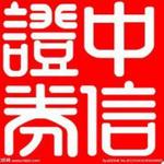 中信证券logo