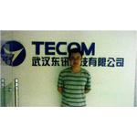武汉东讯科技有限公司怎么样