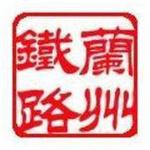 兰州铁路局logo