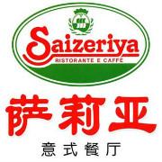 萨莉亚餐饮有限公司logo