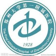 郑大一附院logo