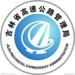 吉林省高速公路管理局logo