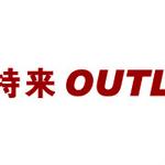 上海澳特来企业发展有限公司logo
