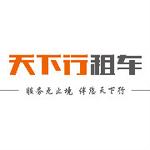 天下行租车有限公司logo