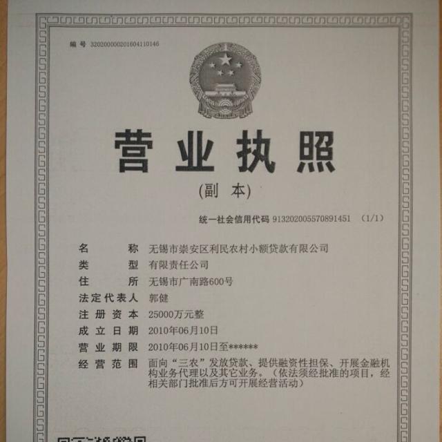 【无锡市崇安区利民农村小额贷款有限公司工资|无锡