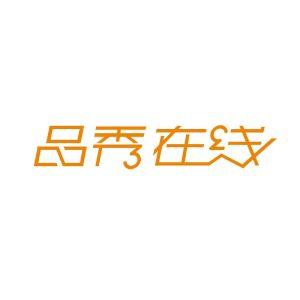 品秀在线logo
