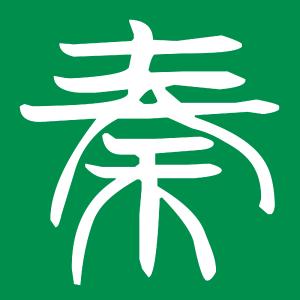 秦韵板胡独奏曲曲谱
