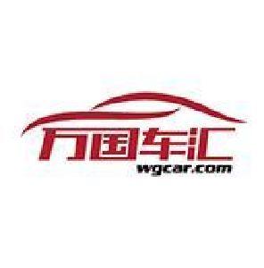 万国汽车logo
