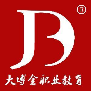 公司介绍              郑州市大博金职业培训学校是由郑州市民政局注