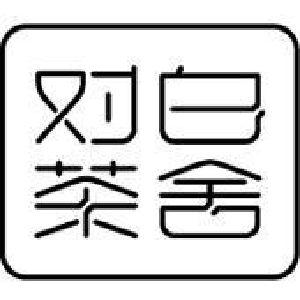 设计 矢量 矢量图 书法 书法作品 素材 300_300