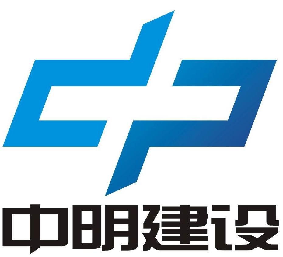 陕西中明建设有限责任公司logo