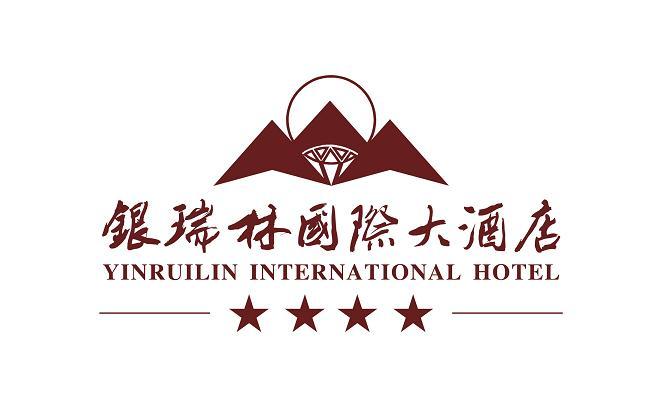 安徽银瑞林国际大酒店有限责任公司图片