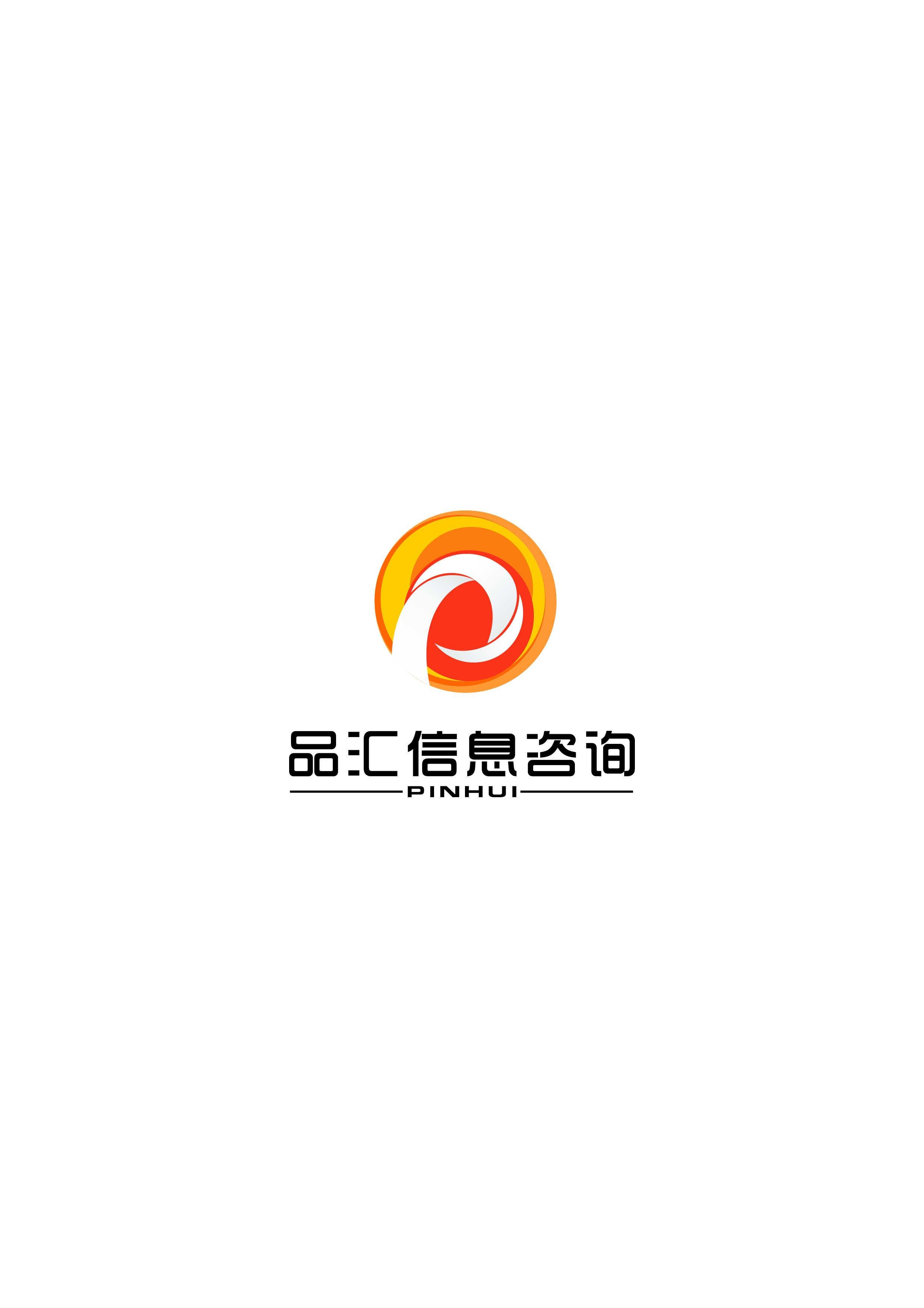 合肥品汇信息咨询有限公司logo