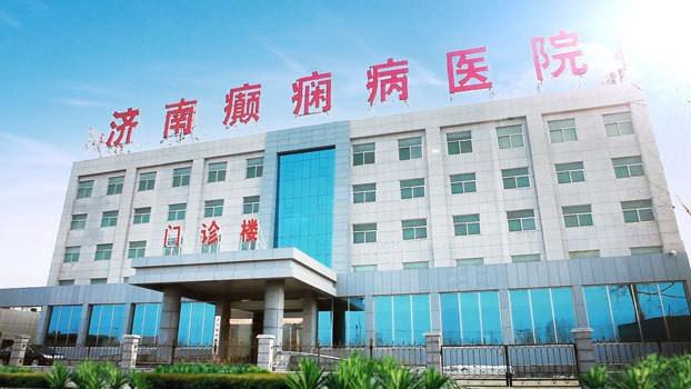 癫痫病中潭医院最好_济南癫痫病医院