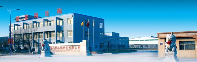 青岛明珠钢结构有限公司照片