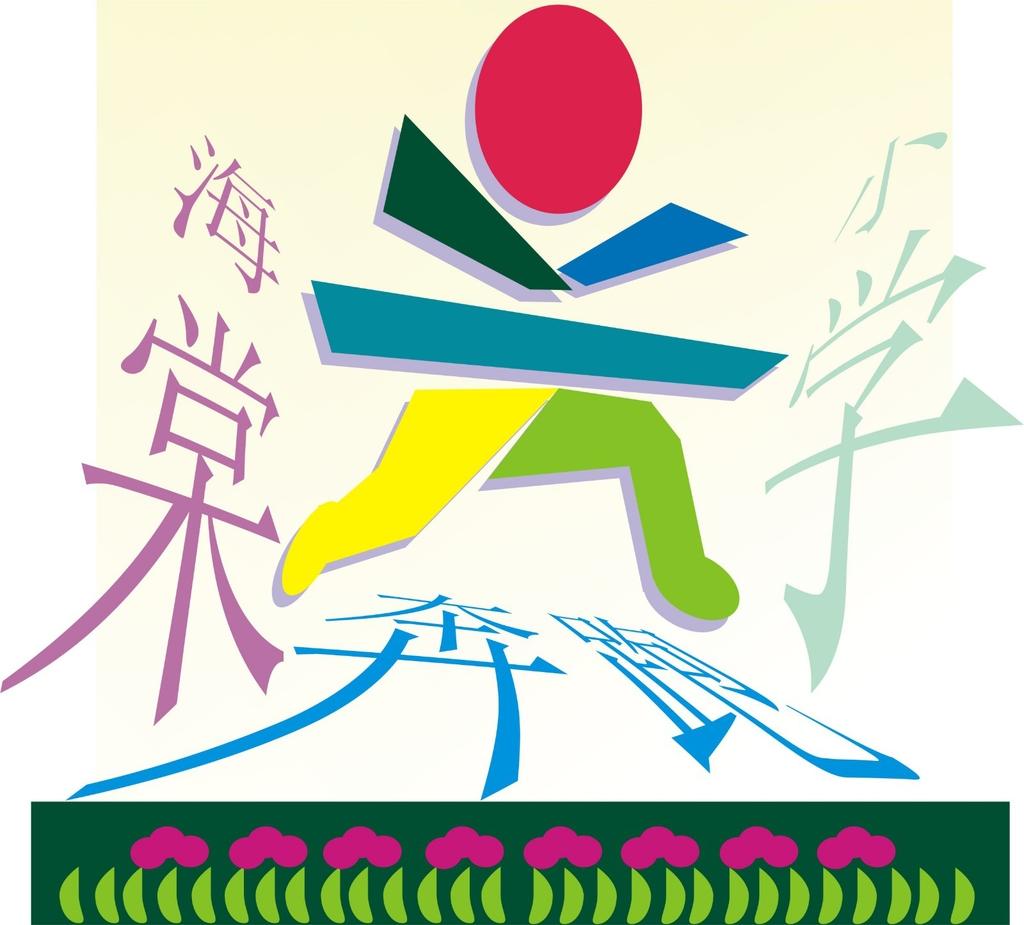 2015上海金山区海棠小学校园奔跑图文图标设计