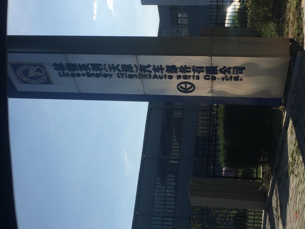 林德英利(天津)汽车部件有限公司图片