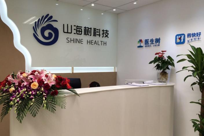 北京山海树科技有限公司